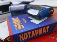 Правительство подготовило поправки к законопроекту о доступе к сведениям о нотариальных действиях