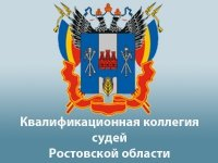 """ДСП восстановила статус судье, уволенной """"по-ростовски"""""""