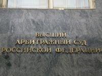 ВАС оценил 13-летнее неисполнение решения суда в 200 тысяч рублей