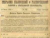 О национализации имущества низложенного российского императора и членов бывшего императорского дома