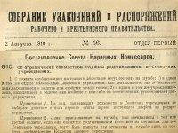 Об ограничении совместной службы родственников в Советских учреждениях