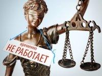 Судью наказали за риск сорвать расследование теракта