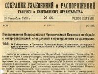 О Губернских и Уездных ЧК по борьбе с контрреволюцией, спекуляцией и преступлением по должости