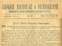 Об обязательной регистрации бывш. помещиков, капиталистов и лиц занимавших ответственные должности в царском и буржуазном строе