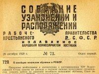 О всеобщем начальном обучении в РСФСР