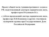 Проект общей части Административного кодекса Российской Федерации
