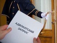 Начальника госучреждения оштрафовали за игнорирование адвокатского запроса