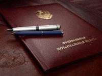 Депутаты предложили лишить Федеральную нотариальную палату статуса ассоциации