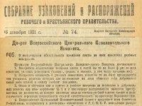 О воспрещении обязательного взимания платы во всех советских учебных заведениях