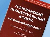 В ГД одобрили отказ от принципа непрерывности в гражданских делах