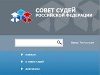 Совет судей РФ соберется на заседание на следующей неделе