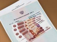 Амнистированный осужденный предъявил Минфину иск на 20 млн рублей