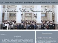 Правительство утвердило сценарий слияния Исследовательского центра частного права с РШЧП