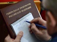 Генпрокуратура: количество преступлений в России снизилось