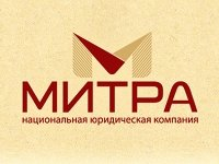 Национальная юридическая компания «Митра» отмечает 5-летие