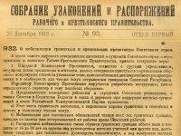О мобилизации грамотных и организации пропаганды Советского строя