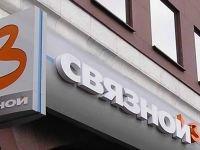 Верховный суд решит, кому достанутся акции «Связного» на €60 млн