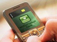 """Осужден абонент, пополнивший баланс через """"Мобильный банк"""" бывшего владельца """"симки"""""""
