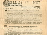 Об изменении статуса ордена Трудового Красного знамени и преимуществах лиц, награжденных орденами РСФСР