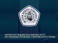 "Научно-практический семинар ""Реформа договорного права"""