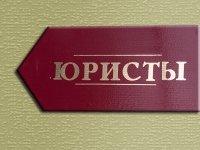 Осужден глава нелегальной юрфирмы, заработавший 500000 руб. на клиентах с интернет-форумов