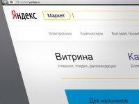 """Власти определились, когда покупатели смогут предъявлять претензии к """"Яндекс.Маркету"""" и Wikimart"""