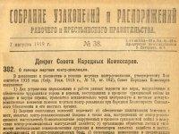"""О помощи жертвам контр-революции"""