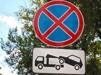 Единый тариф на эвакуацию красноярских авто зафиксировали