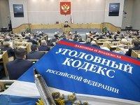 Госдума собирается осенью вернуть вУКстатью опредпринимательском мошенничестве