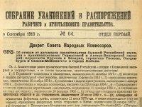 Об отказе от договоров правительства бывшей Российской империи с правительствами: Германской и Австро-Венгерской империй...
