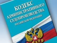 Суперполномочия и невидимые санкции: юристы обсудили КАС