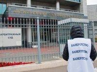 Совет Федерации удешевил госпошлину за банкротство физлиц в 20 раз