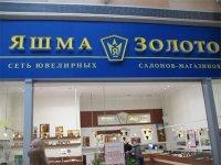 """Суд в ноябре рассмотрит дело о банкротстве """"Яшма Золото"""""""