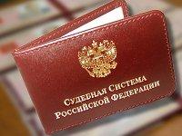Красноярская ККС рекомендовала 16 судей и согласовала отставку четверых