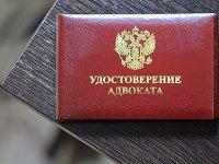 """Законопроект об адвокатском запросе избавили от """"разрушительной нормы"""""""