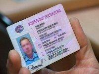 МВД вынесло на обсуждение поправки для получения водительских прав через МФЦ
