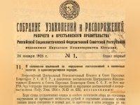 О наложении взысканий за нарушение постановлений о косвенных налогах в административном порядке