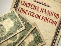 Прямая выгода косвенного налогобложения - исторический документ