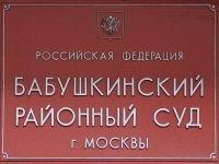 Бабушкинский райсуд отказался арестовывать активы IKEA