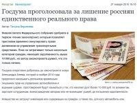 http://pravo.ru/store/images/3/59090.jpg