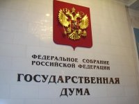 Госдума не разрешила судам ограничивать права владельцев арестованных ценных бумаг