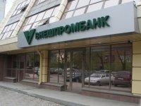 Генпрокуратуру просят проверить служащих Банка России