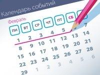 Самые заметные события прошлой недели (01.02-05.02)