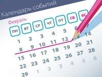 Новые дела ВС: самые интересные споры (08.02–12.02)