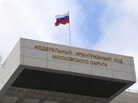 АС Московского округа объявил тендер на услуги клининга