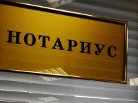 Госдуме предложили наделить органы МСУ полномочиями нотариусов