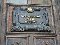 Совет Федерации назначил Андрея Марьина судьей Верховного суда