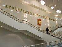 Решения арбитражных судов москвы