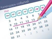 Самые заметные события уходящей недели (10.05 – 13.05)