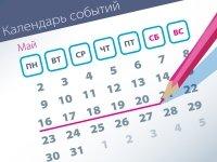 Самые заметные события уходящей недели (16.05–20.05)